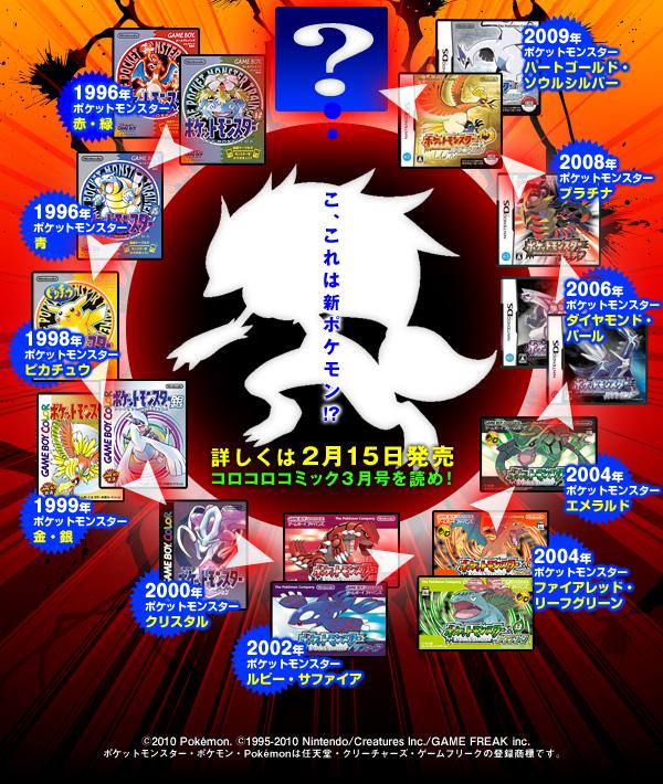 http://pokebeach.com/news/0210/new-pokemon-silhouette-corocoro.jpg