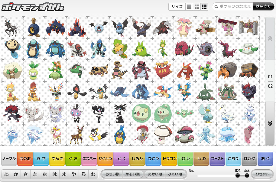 Luxury Pokemon Pokedex List | ALTERNATIVAAZAPATERO.ORG