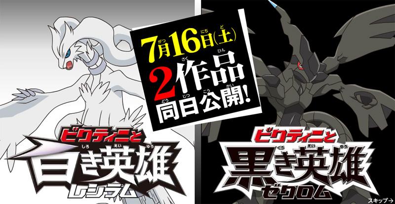 http://pokebeach.com/news/0211/victini-and-the-white-black-hero-reshiram-zekrom.jpg