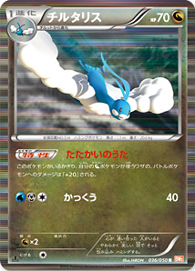 Altaria from BW5 Dragon Blast and Dragon Blade
