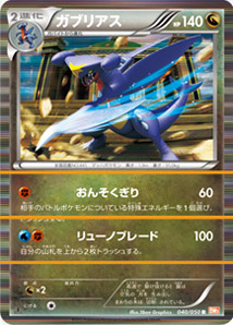 Garchomp from BW5 Dragon Blast and Dragon Blade