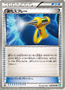 Devolution Spray from BW5 Dragon Blast and Dragon Blade Theme Decks