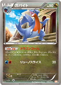 Gabite from BW5 Dragon Blast and Dragon Blade Theme Decks