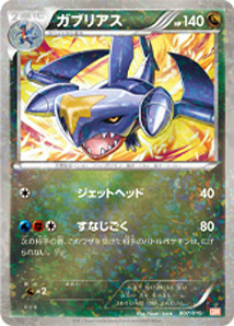 Garchomp from BW5 Dragon Blast and Dragon Blade Theme Decks