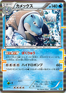 Blastoise-EX from BW9 Megalo-Cannon