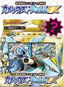 Combo Deck 60 Blastoise + Kyurem-EX