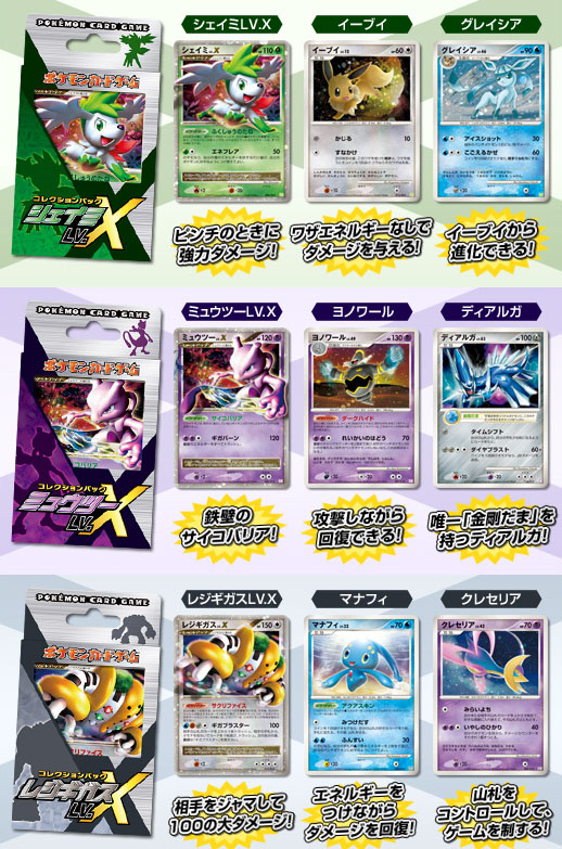 X Pokemon Card Collection Packs we posted about a few weeks ago have now