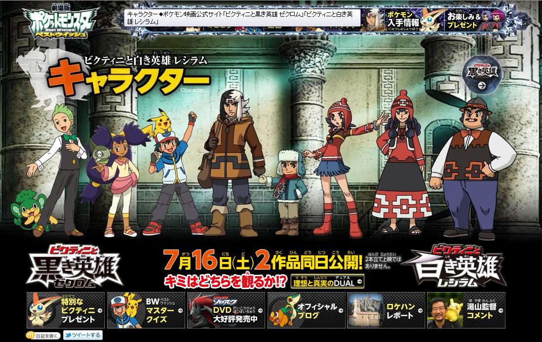 Pokemon National Pokedex Black 2 – Articleblog info
