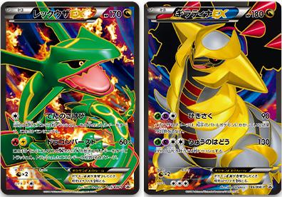 Pokemon Cards Ex Full Art