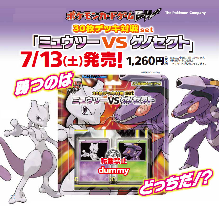 Mewtwo vs. Genesect Half-Deck