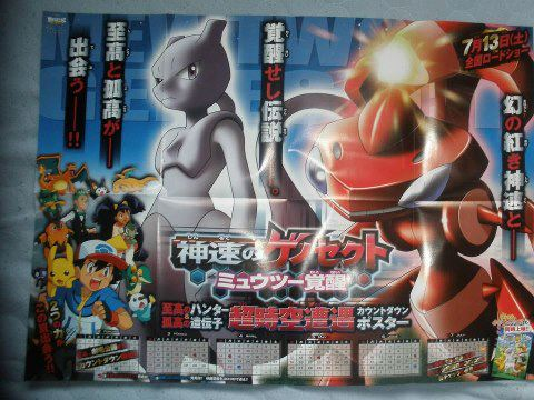 New Mewtwo Forme in CoroCoro