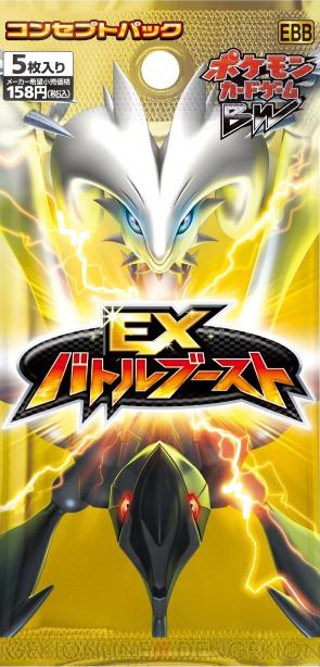 EX Battle Boost