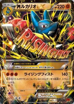 Rising Fist M Lucario-EX