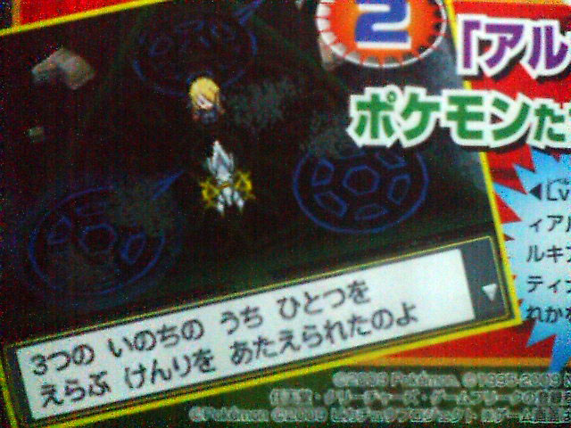 Pokemon Heart Gold and Soul Sliver Information *UPDATE* Arceus-in-hg-ss