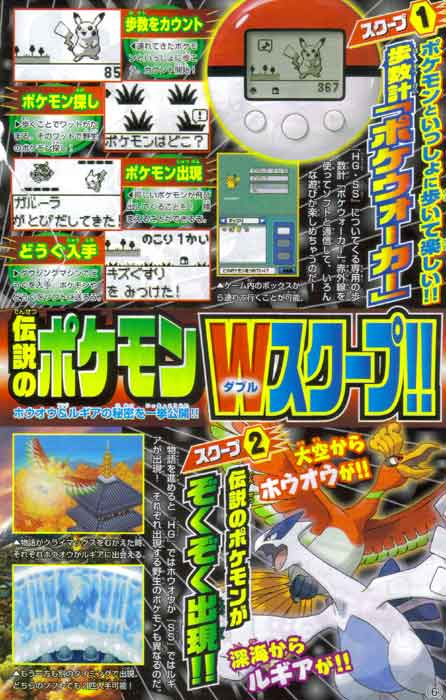 Pokemon Heart Gold and Soul Sliver Information *UPDATE* Corocoro-hgss-4