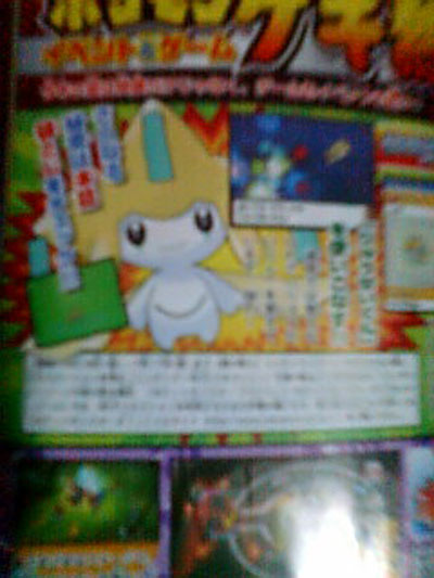 Pokemon Heart Gold and Soul Sliver Information *UPDATE* Jirachi-in-hgss