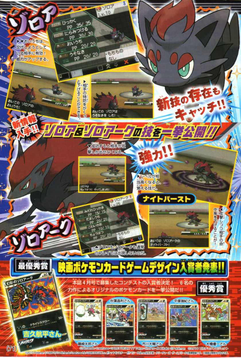 Other) Pokemon Black & White (Gen 5) News and Announcements ITT ...