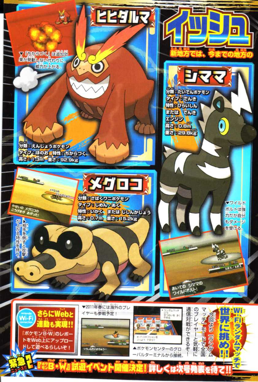 [Imagem: june-corocoro-new-pokemon-2.jpg]