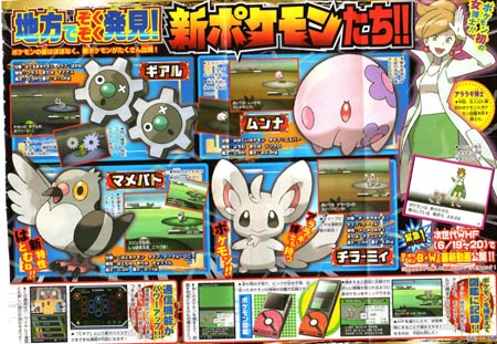 CoroCoro Scans - New Pokemon!