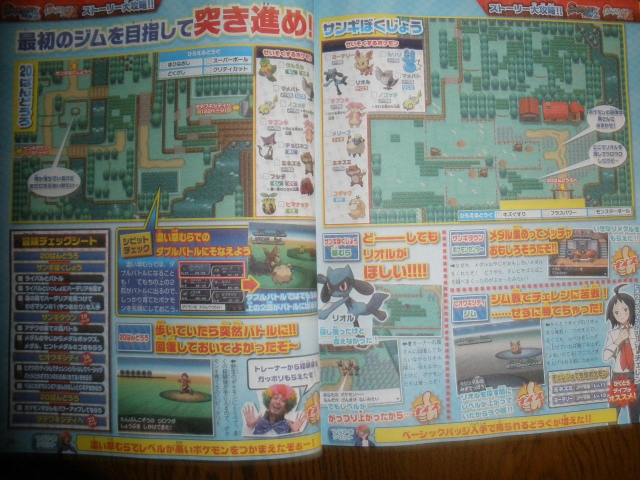 Pokemon Black & White 2 [DS] - Page 38 - Video Games - SSMB