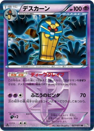 Cofagrigus from EX Battle Boost