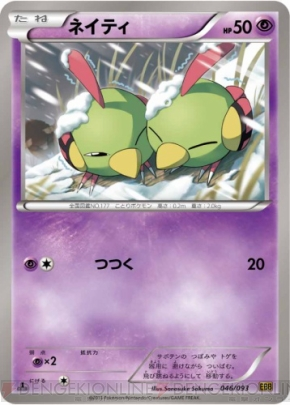 Natu from EX Battle Boost