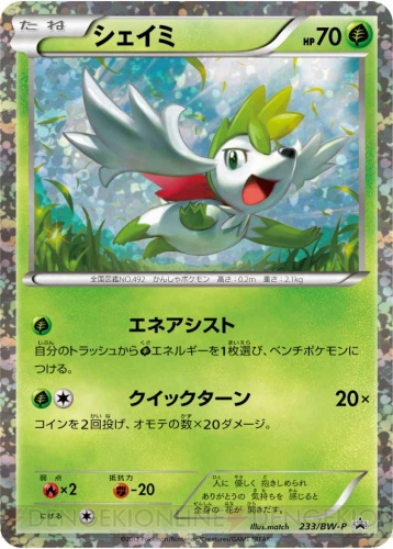 Shaymin from EX Battle Boost's Mewtwo vs. Genesect Deck