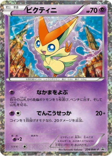 Victini from EX Battle Boost's Mewtwo vs. Genesect Deck