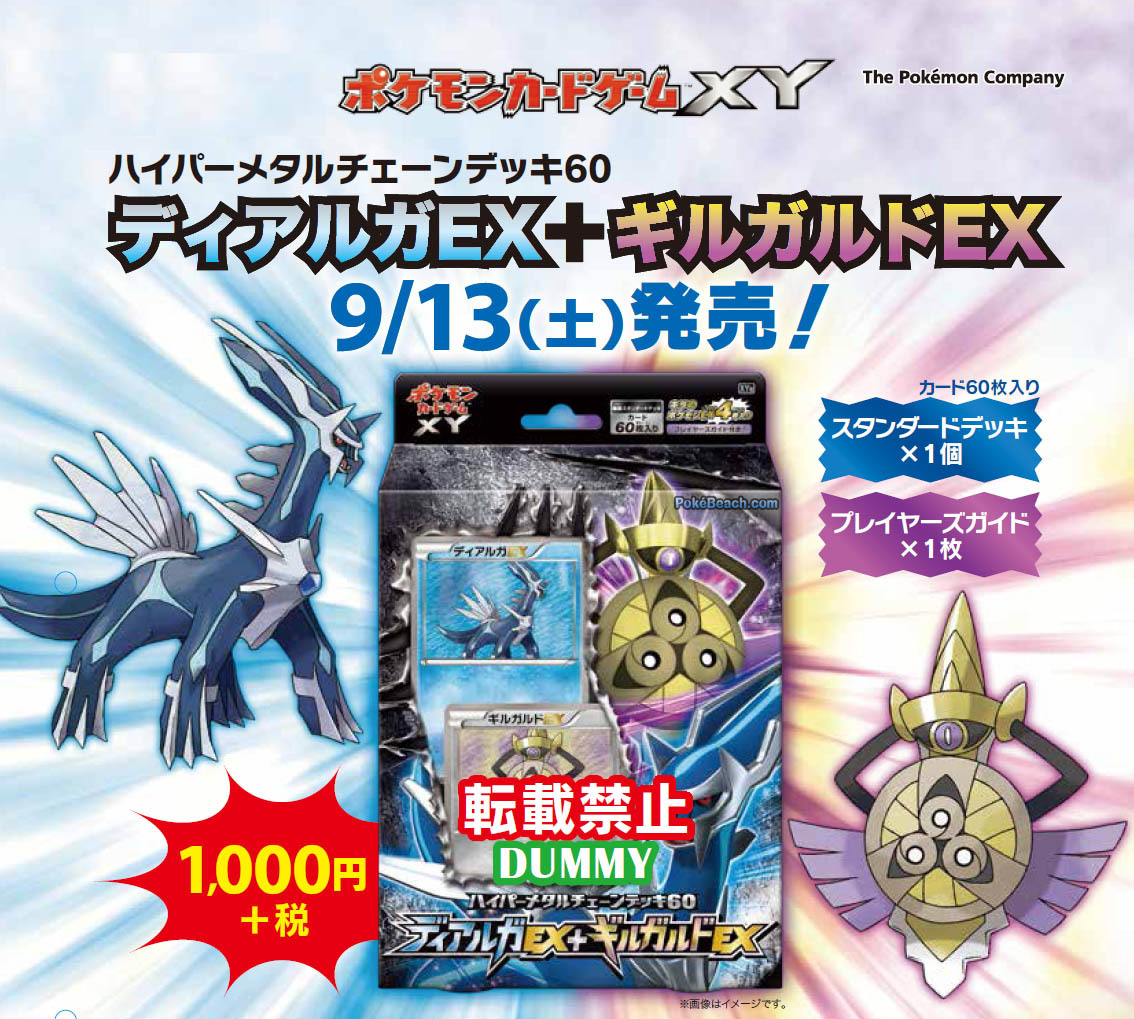 XY4 Hyper Metal Chain Deck Dialga-EX and Aegislash