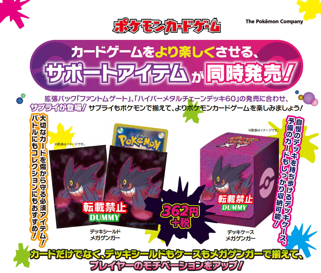 XY4 Mega Gengar Sleeves and Deck Box
