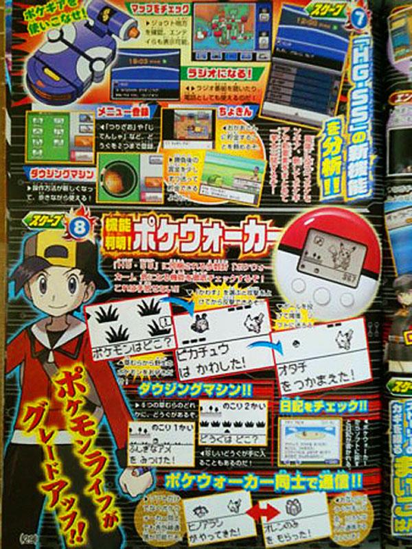 Avances de Pokémon Heart Gold & Soul Silver en Coro Coro August-corocoro-hg-ss-3