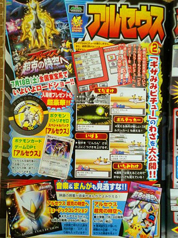 Avances de Pokémon Heart Gold & Soul Silver en Coro Coro August-corocoro-hg-ss-5