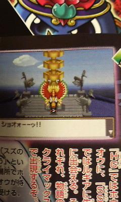 Avances de Pokémon Heart Gold & Soul Silver en Coro Coro Ho-oh-hg-ss-2