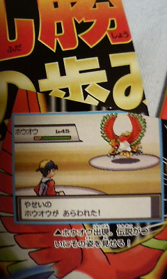 Avances de Pokémon Heart Gold & Soul Silver en Coro Coro Ho-oh-hg-ss