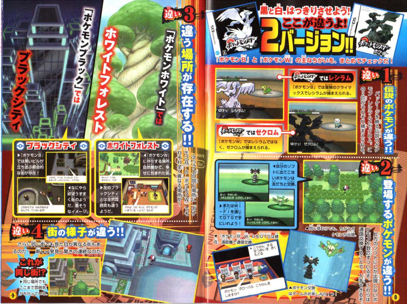 Pokémon Black/White Discussion and Information Thread - Page 4 Corocoro-black-white-8-9