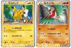 Hawlucha and Pikachu McDonalds Promos