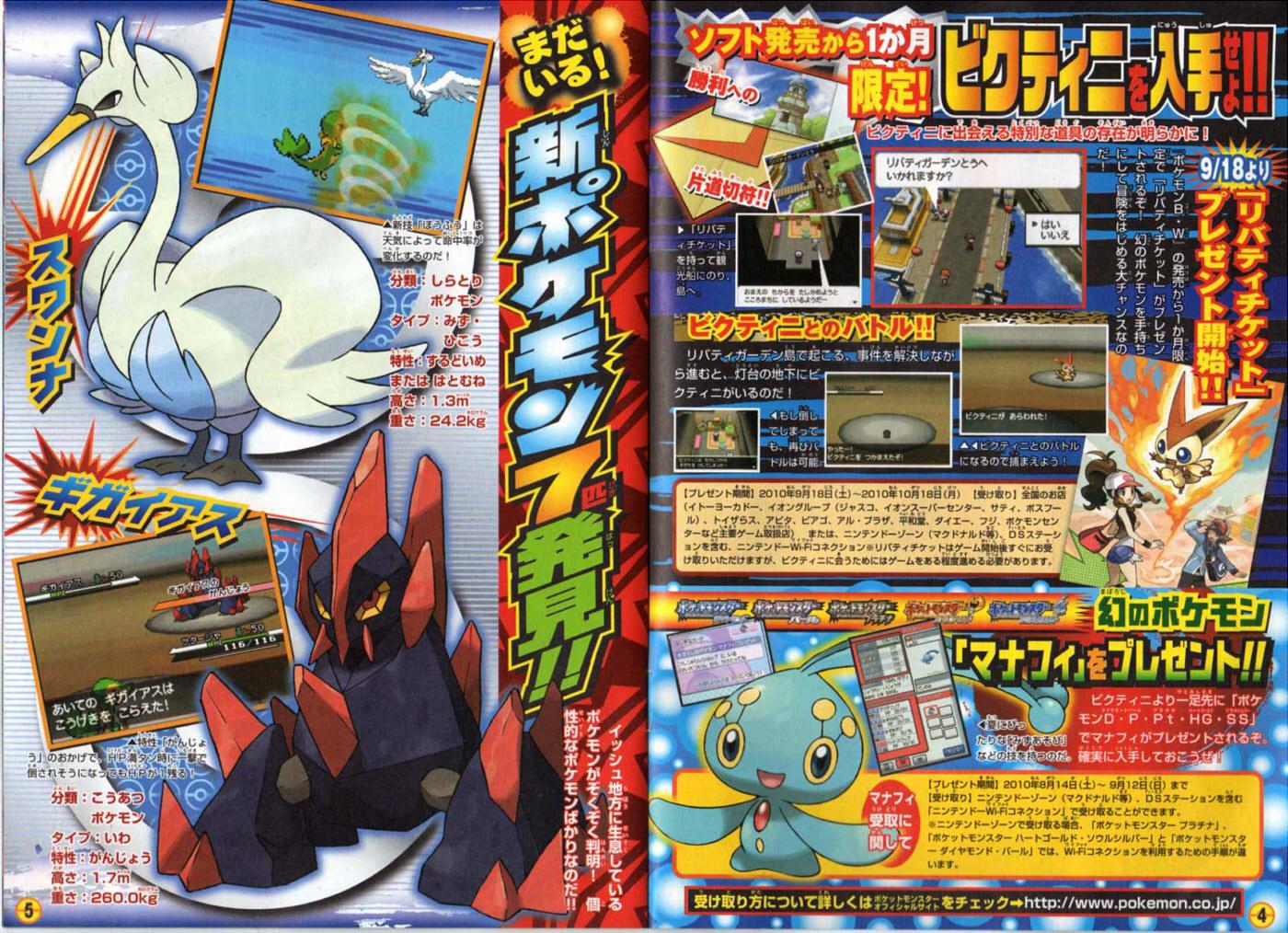 Nouveaux Scan Pok Mon B W Blog De Yukisora Nintendo Master