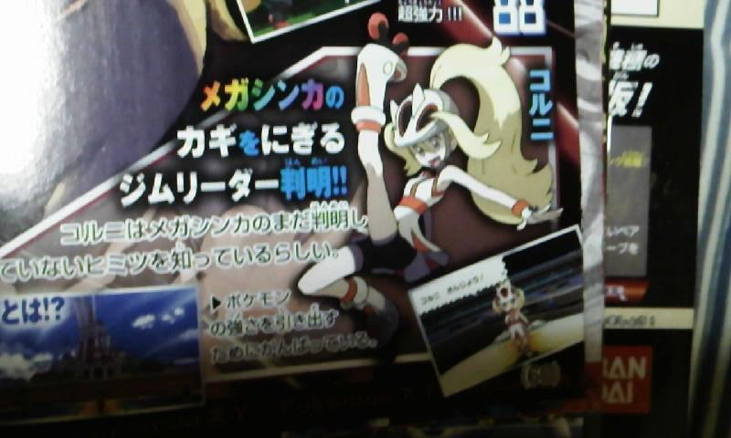 Gym Leader Koruni in CoroCoro