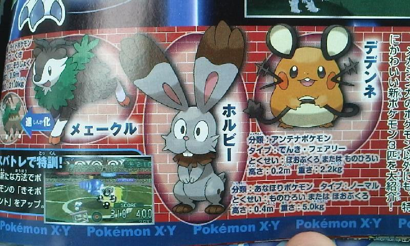 New Kalos Pokemon in CoroCoro