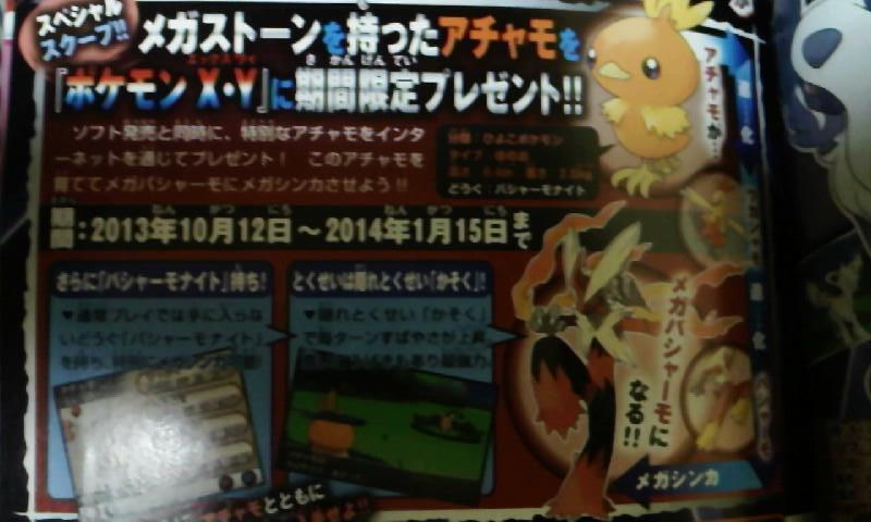Torchic in CoroCoro