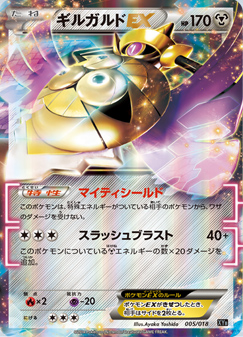 Aegislash-EX from Phantom Gate
