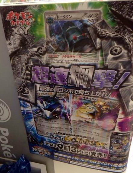Bronzong from Hyper Metal Chain Deck