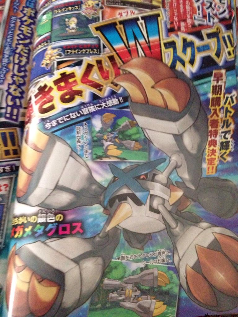 Shiny Metagross in Omega Ruby and Alpha Sapphire CoroCoro
