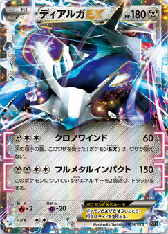 Dialga-EX from Phantom Gate