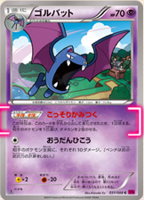 Golbat from Phantom Gate