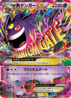 M Gengar-EX from Phantom Gate