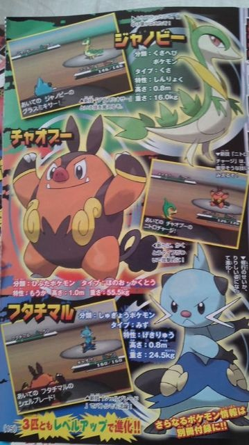 Pokemon Black y White Rompe Records antes de su lanzamiento Corocoro-1
