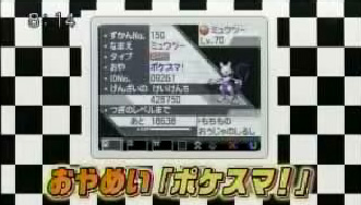 Mewtwo Distribution on Pokemon Smash