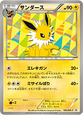 Jolteon Promo