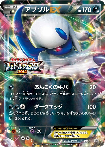 Pkmn Absol Ex And Mega Absol Ex Other Tcg Discussion